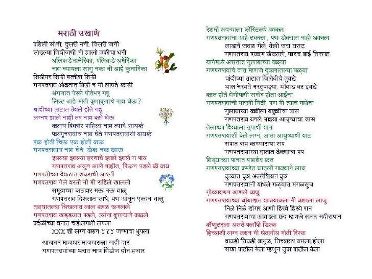 Marathi Ukhane Pdf