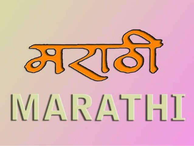 how to say you are the boss in marathi
