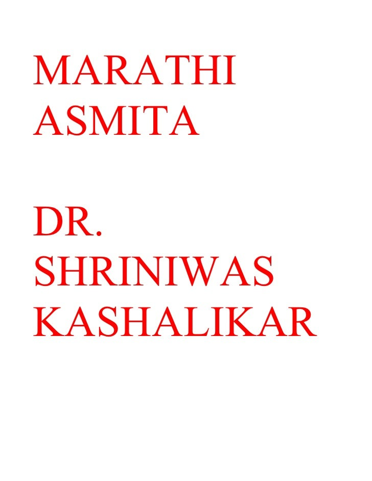 MARATHI ASMITA  DR. SHRINIWAS KASHALIKAR