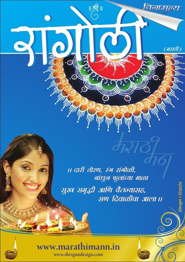 Rangoli Design Book Pdf