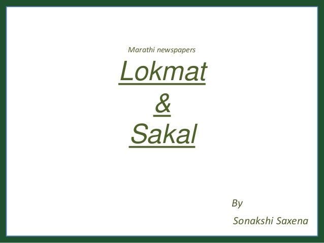 Marathi newspapers Lokmat & Sakal By Sonakshi Saxena