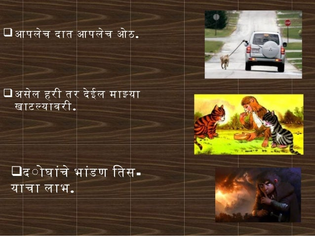 marathi proverbs Share hindi proverbs bandar kya jaane adark ka swaad english : what does a monkey know of the taste of ginger meaning : someone who can't understand can't appreciate.