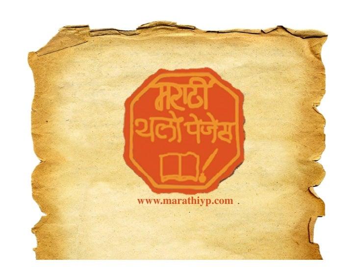 www.marathiyp.com