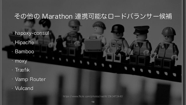 https://www.flickr.com/photos/nadili/2563472441/ その他の Marathon 連携可能なロードバランサー候補 • hapoxy-consul • Hipache • Bamboo • moxy •...
