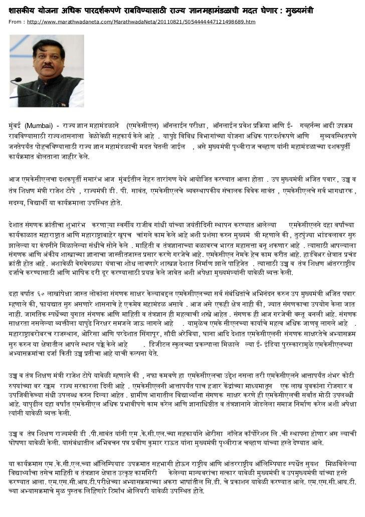 शासकीय योजना अधिक पारदशशकपणे राबविण्यासाठी राज्य ज्ञान महामंडळाची मदत घेणार : मुख्यमंत्रीFrom : http://www.marathwadaneta....