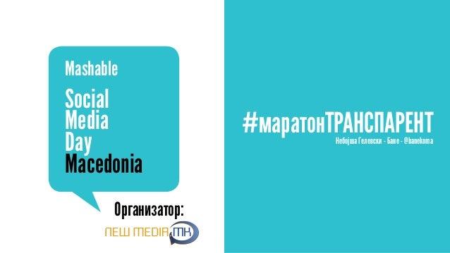 Организатор: Social Media Day Macedonia Mashable #маратонТРАНСПАРЕНТНебојша Гелевски - Бане - @banekoma