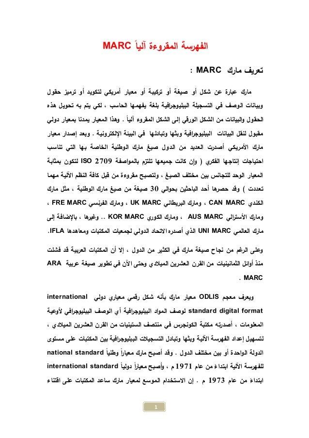 1 ًاآلي المقروءة الفهرسةMARC مارك تعريفMARC: معيار أو تركيبة أو صيغة أو شكل عن عبارة مارك...