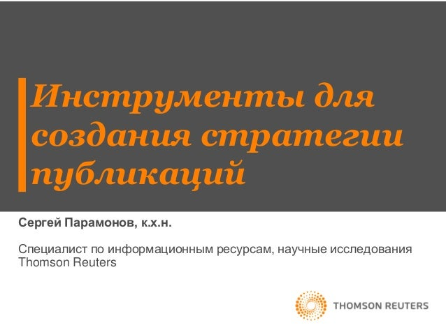 Инструменты для создания стратегии публикаций Сергей Парамонов, к.х.н. Специалист по информационным ресурсам, научные иссл...
