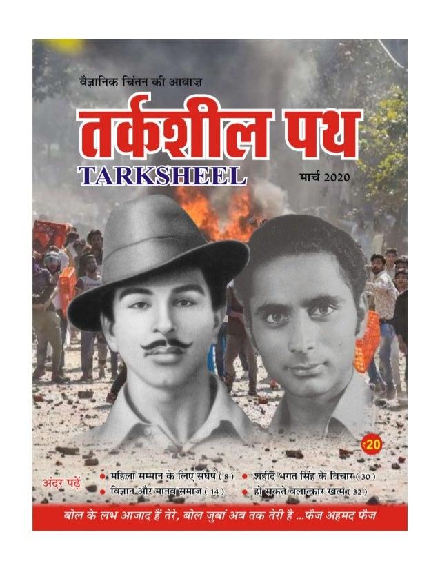 March 20 hindi