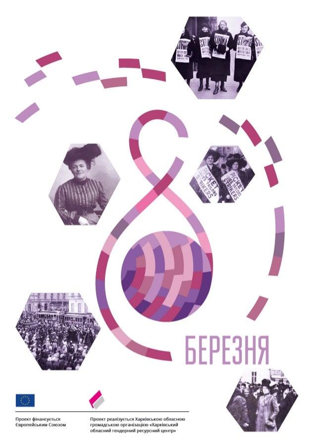 Открытка  до міжнародного дня солідарності жінок у боротьбі за свої права