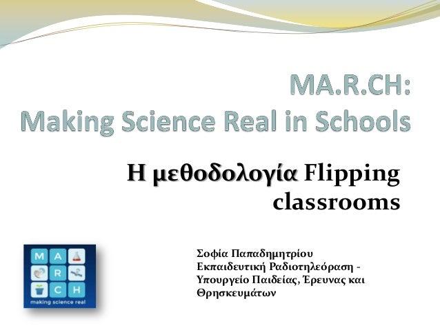 Η μεθοδολογία Flipping classrooms Σοφία Παπαδημητρίου Εκπαιδευτική Ραδιοτηλεόραση - Υπουργείο Παιδείας, Έρευνας και Θρησκε...