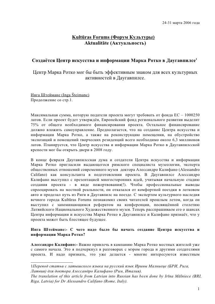24-31 марта 2006 года                         Kultūras Forums (Форум Культуры)                            Aktualitāte (Акт...