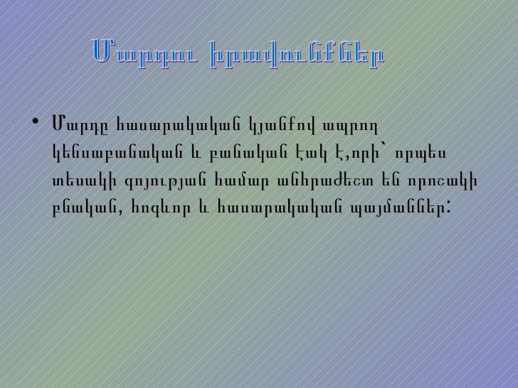 <ul><li>Մարդը հասարակական կյանքով ապրող կենսաբանական և բանական էակ է,որի` որպես տեսակի գոյության համար անհրաժեշտ են որոշակ...