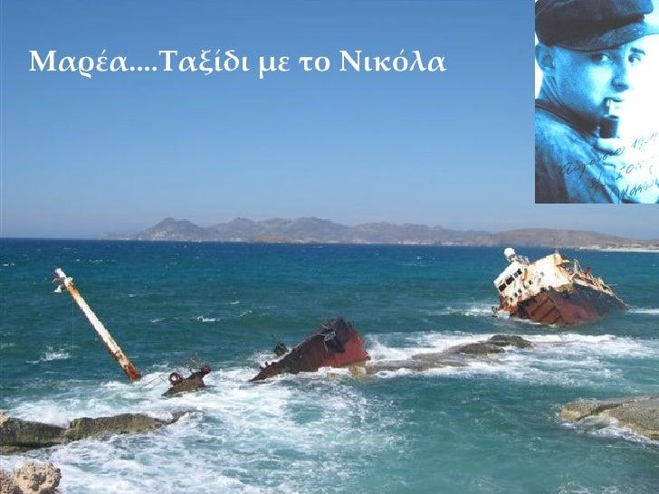 Μαρέα....Ταξίδι με το Νικόλα