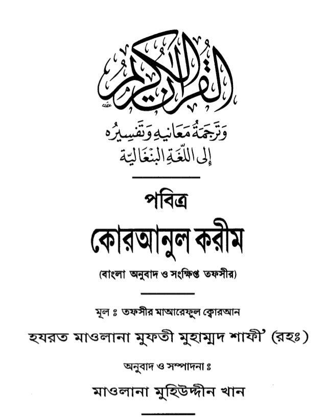 Bangla Quran Book