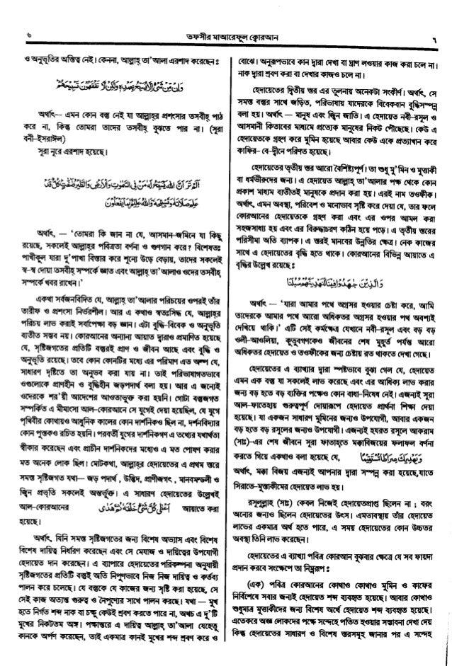 Quran tafsir pdf mareful bangla