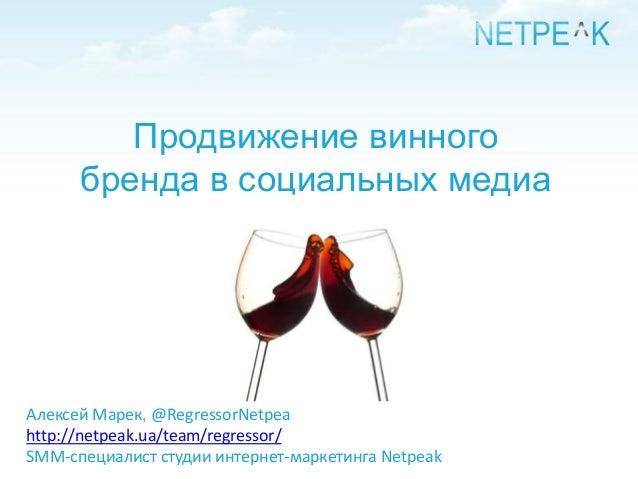 Продвижение винного      бренда в социальных медиаАлексей Марек, @RegressorNetpeahttp://netpeak.ua/team/regressor/SMM-спец...