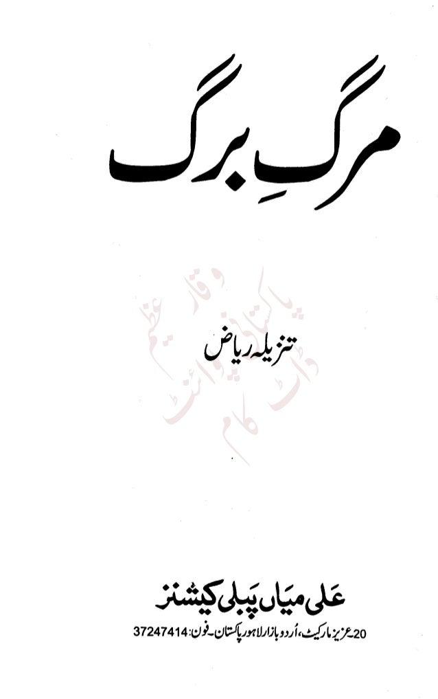 Marag E Barg Book