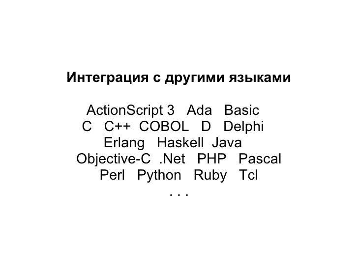 Альтернативные реализации   Java .Net LLVM Lua Parrot            LuaJIT            Metalua