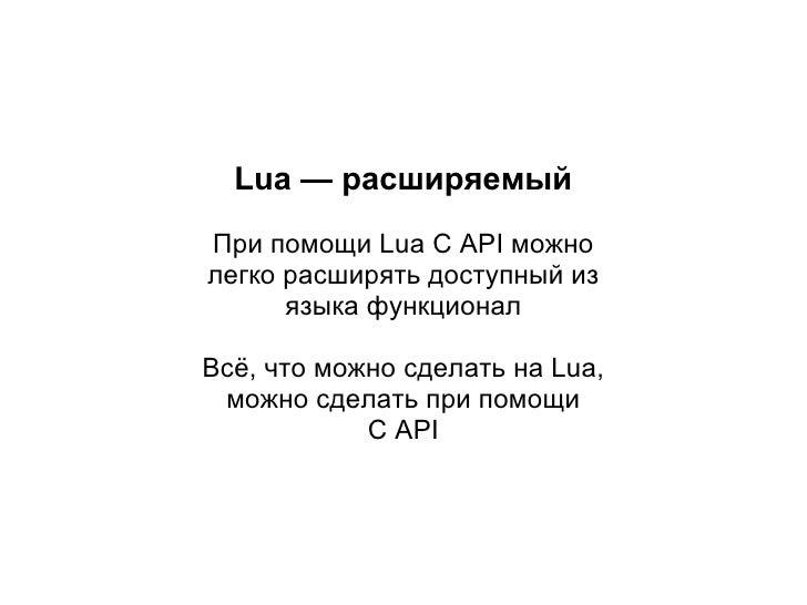 Lua — лёгкий •   150 КБ вся библиотека •   100 КБ без компилятора •   Минимальное потребление памяти •   Луа очень любят e...