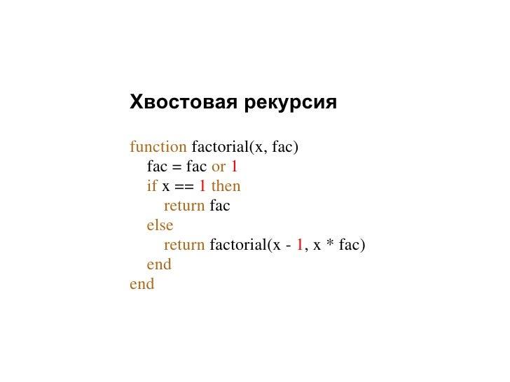 Замыкания  functionmake_multiplier(coeff) returnfunction(value) returnvalue*coeff end end  localx5=make_m...
