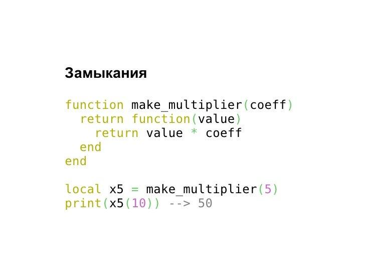 Кооперативная многозадачность functiongeneratefib(n)     returncoroutine.wrap(function()         locala,b=1,1 ...