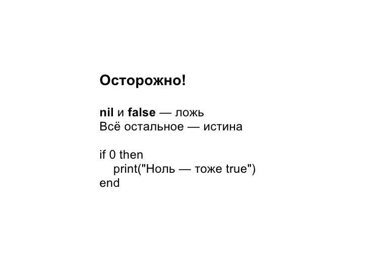 """Осторожно!  """"Тернарный оператор""""  Связка a and b or c не полностью эквивалентна (a) ? b : c     local foo, bar, baz = fals..."""