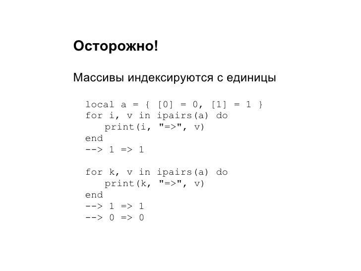 Осторожно!  Определение длины таблицы                    print( #{ 1, 2, nil, 4 } )  The length of a tabletis defined to...