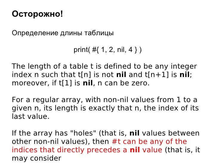 Осторожно!  Определение длины таблицы  Также влияет на все функции, работающие с таблицами как с линейным массивом.       ...