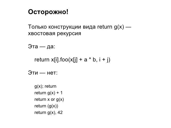 """Осторожно!  Константные строки  -- Медленно: local s = """""""" for i = 1, #large_array do   s = s .. f(large_array[i]) end  -- ..."""