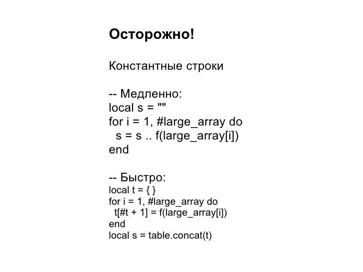 Кстати о строках  В Lua нет нативной поддержки Unicode, но  • Unicode (как и любые бинарные данные)   можно спокойно храни...