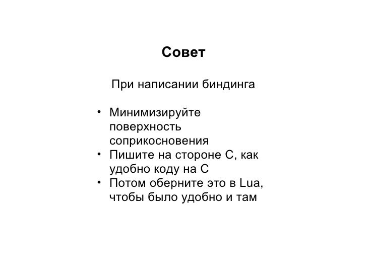 Совет      При дизайне системы  • Максимум кода   выносите в Lua  • Минимум оставляйте   написанным на языке со   статичес...