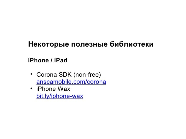 "IDE  • Любой ""программерский"" редактор • Decoda (non-free, Windows-only)   unknownworlds.com/decoda/ • LuaEclipse 2.0 (uns..."