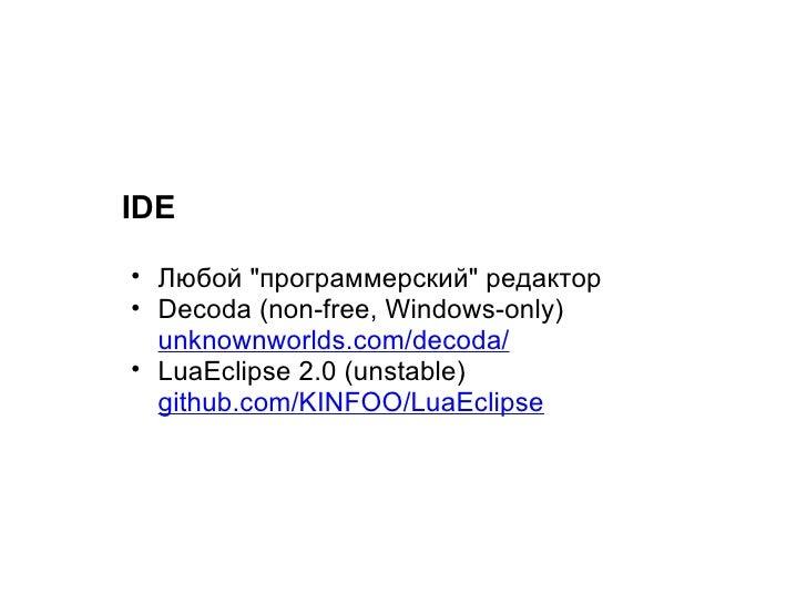 Что читать?  Must read  • Lua 5.1 Reference Manual   lua.org/manual/5.1 • Programming in Lua 2nd edition   www.inf.puc-rio...