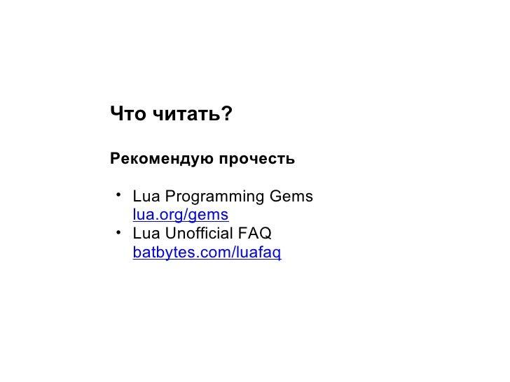 Что читать?  Для углублённого изучения  • The implementation of Lua 5.0   lua.org/doc/jucs05.pdf • The evolution of Lua   ...