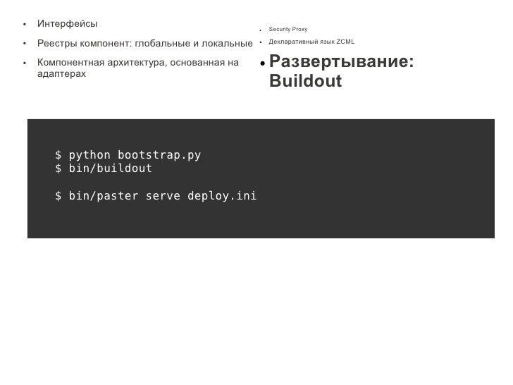 ●   Интерфейсы                                  ●   Security Proxy  ●   Реестры компонент: глобальные и локальные   ●   Де...