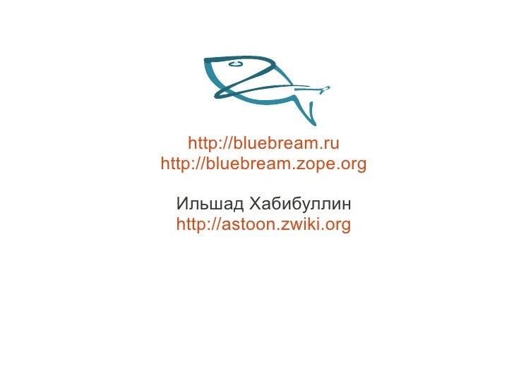 http://bluebream.ru http://bluebream.zope.org   Ильшад Хабибуллин  http://astoon.zwiki.org
