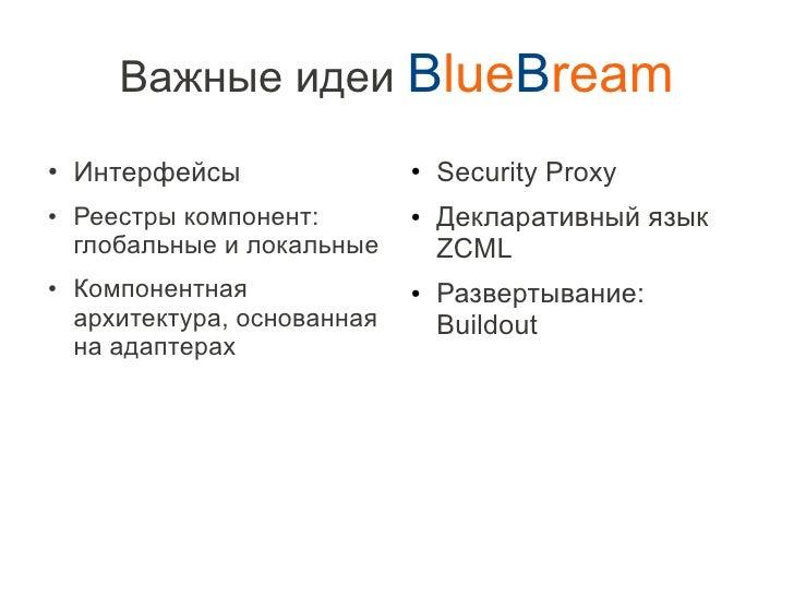 Важные идеи BlueBream ●   Интерфейсы                ●   Security Proxy ●   Реестры компонент:        ●   Декларативный язы...