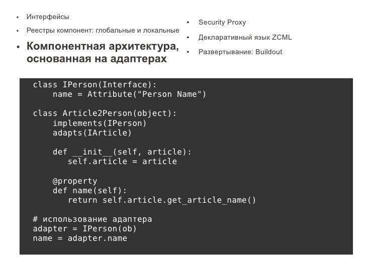 ●   Интерфейсы                                                 ●   Security Proxy ●   Реестры компонент: глобальные и лока...