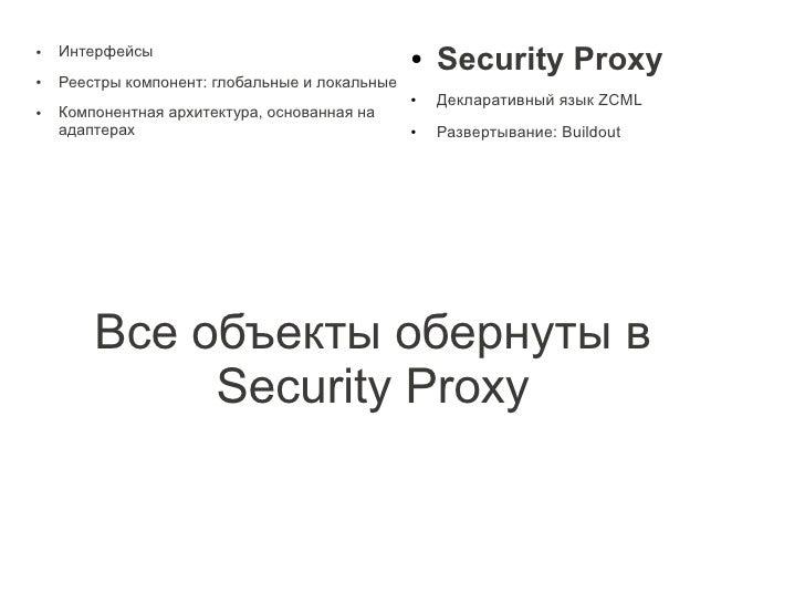 ●   Интерфейсы                                  ●   Security Proxy ●   Реестры компонент: глобальные и локальные          ...