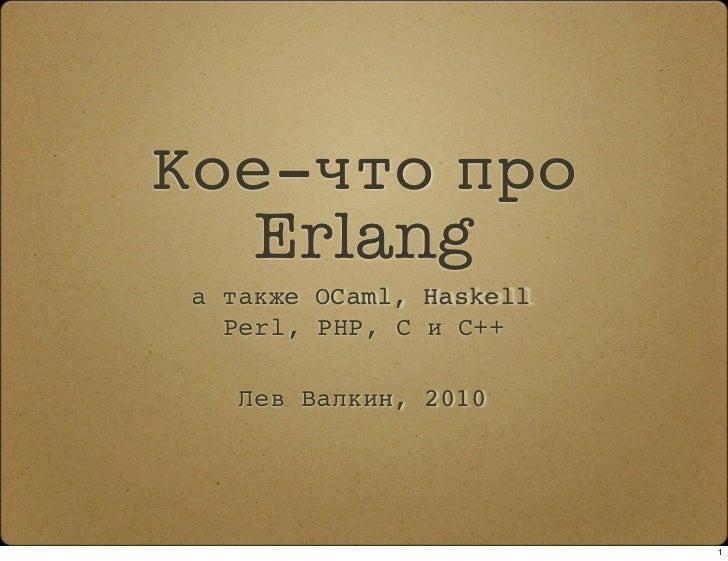 Кое-что про    Erlang  а также OCaml, Haskell    Perl, PHP, C и C++      Лев Валкин, 2010                               1