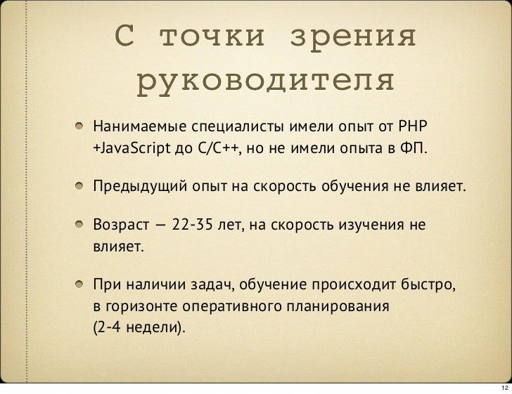 С точки зрения    руководителя Нанимаемые специалисты имели опыт от PHP +JavaScript до C/C++, но не имели опыта в ФП.  Пре...