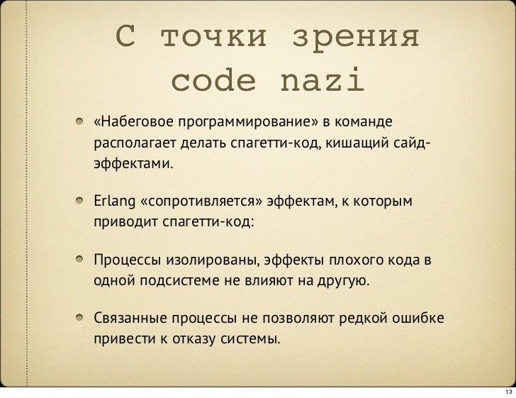 С точки зрения      code nazi «Набеговое программирование» в команде располагает делать спагетти-код, кишащий сайд- эффект...
