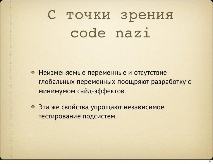 С точки зрения      code nazi  Неизменяемые переменные и отсутствие глобальных переменных поощряют разработку с минимумом ...