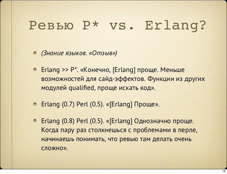 Ревью P* vs. Erlang?  (Знание языков. «Отзыв»)   Erlang >> P*. «Конечно, [Erlang] проще. Меньше  возможностей для сайд-эфф...