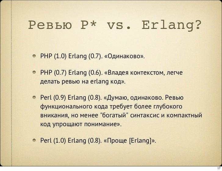 Ревью P* vs. Erlang?   PHP (1.0) Erlang (0.7). «Одинаково».   PHP (0.7) Erlang (0.6). «Владея контекстом, легче  делать ре...