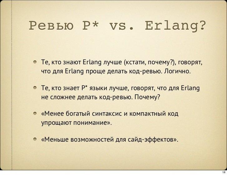 Ревью P* vs. Erlang?   Те, кто знают Erlang лучше (кстати, почему?), говорят,  что для Erlang проще делать код-ревью. Логи...