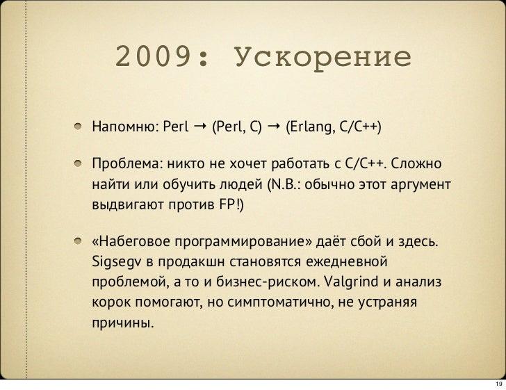 2009: Ускорение Напомню: Perl → (Perl, C) → (Erlang, C/C++)  Проблема: никто не хочет работать с C/C++. Сложно найти или о...