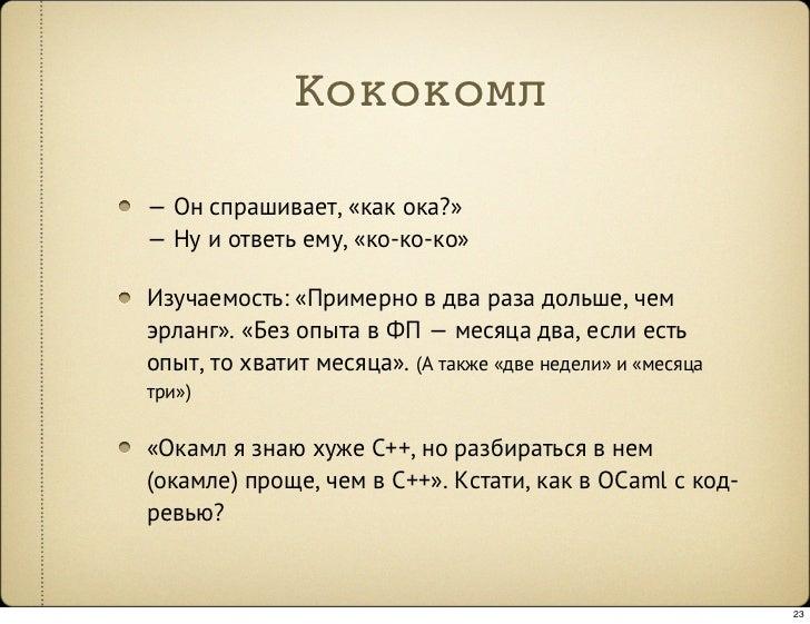 Кококомл  — Он спрашивает, «как ока?» — Ну и ответь ему, «ко-ко-ко»  Изучаемость: «Примерно в два раза дольше, чем эрланг»...