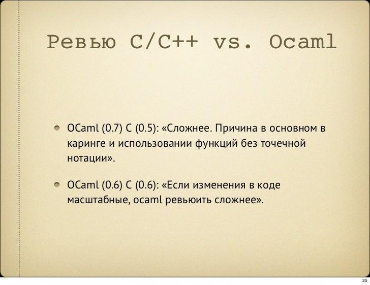 Ревью C/C++ vs. Ocaml    OCaml (0.7) C (0.5): «Сложнее. Причина в основном в  каринге и использовании функций без точечной...